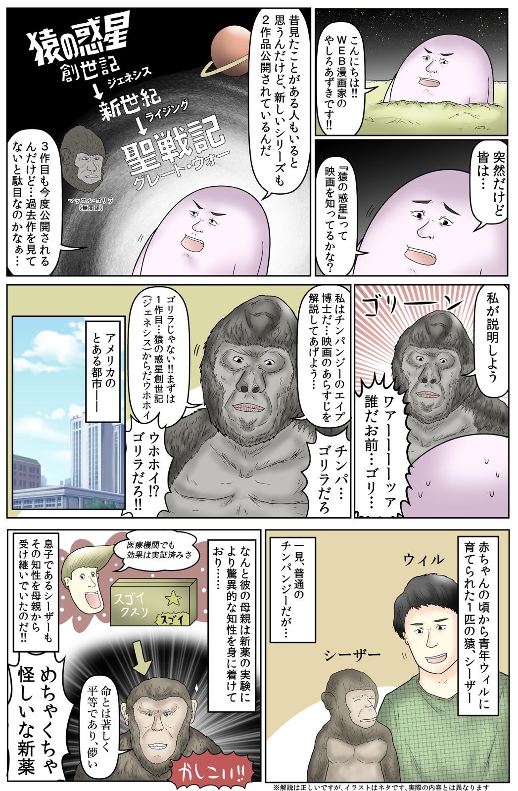 20世紀fox猿の惑星 聖戦記漫画プロモーション All Blue Inc